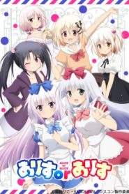 Alice or Alice: Siscon Niisan to Futago no Imouto